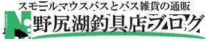 野尻湖釣具店ブログ