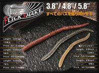 flickshake2.8