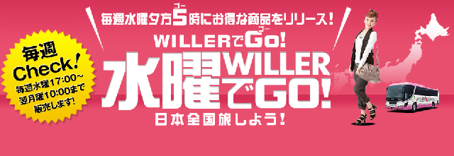 willer-1