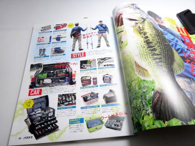 バステク2016夏秋号(2016年7月9日発売)のご紹介♪