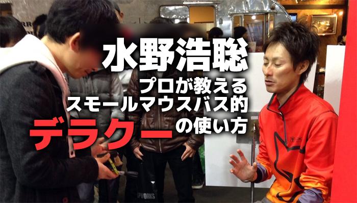 水野浩聡プロが教える「スモールマウス的デラクーの使い方」