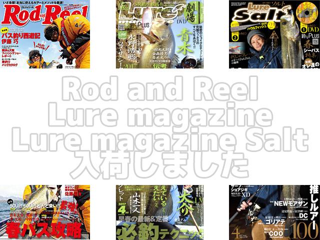 釣り雑誌各種入荷しました!