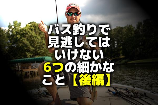 バス釣りで見逃してはいけない6つの細かなこと【後編】