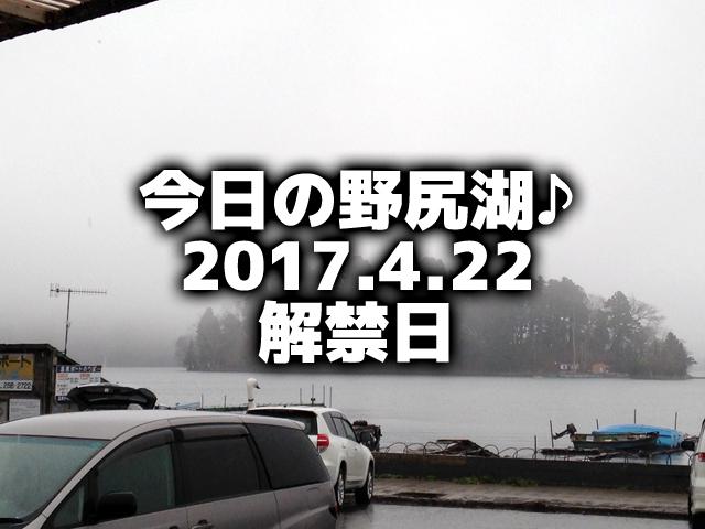 今日の野尻湖♪2017.4.22解禁日