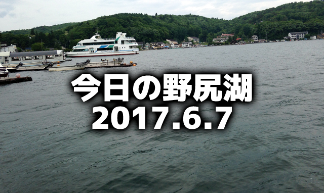 今日の野尻湖♪2017.6.7