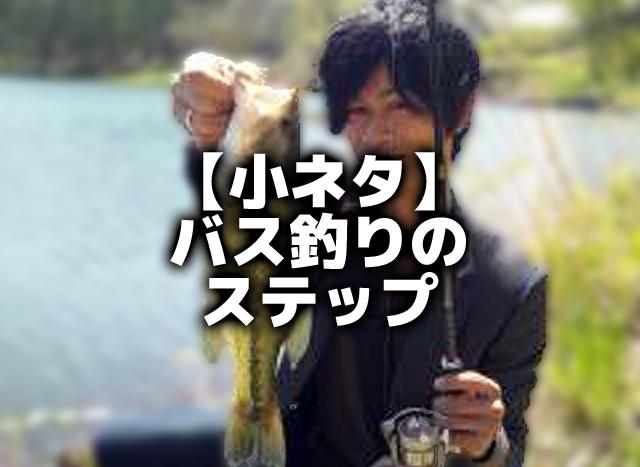 【小ネタ】バス釣りのステップ