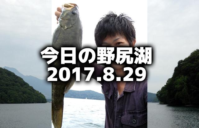 今日の野尻湖♪2017.8.28