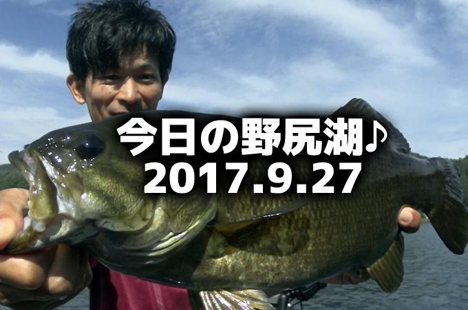 今日の野尻湖♪2017.9.27