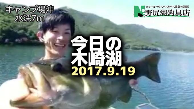 今日の木崎湖♪2017.9.19