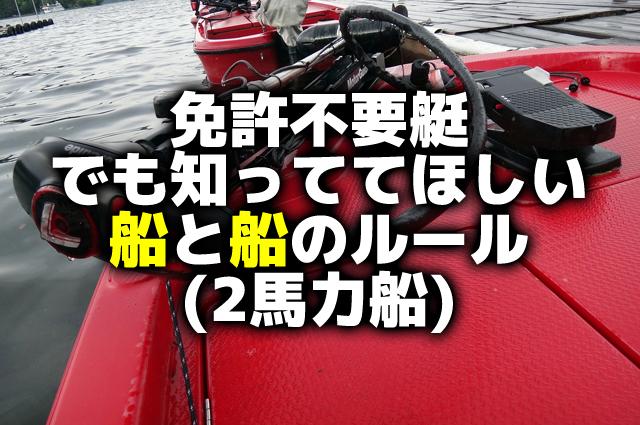 免許不要艇(2馬力船)でも知っててほしい船と船のルール