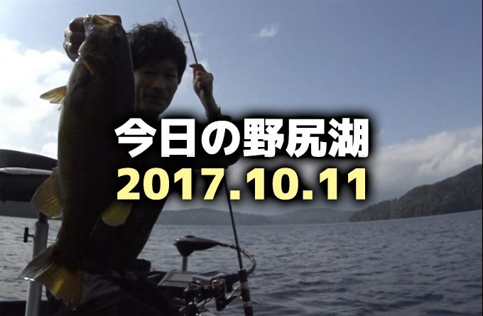 今日の野尻湖♪2017.10.11