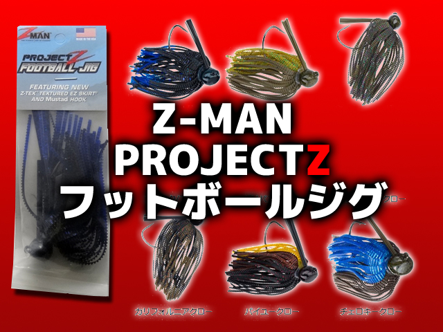 Z-MAN・プロジェクトZ フットボールジグのご紹介