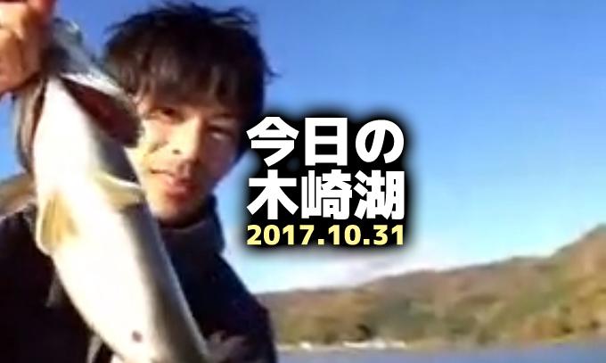今日の木崎湖♪2017.10.31