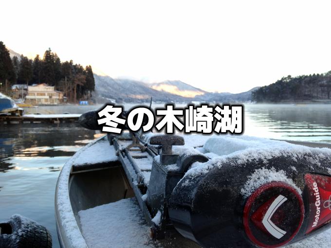冬の木崎湖