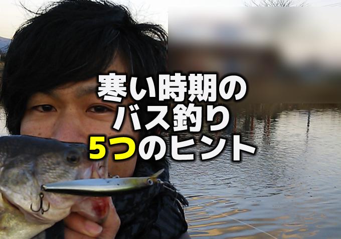 寒い時期のバス釣りに5つのヒント