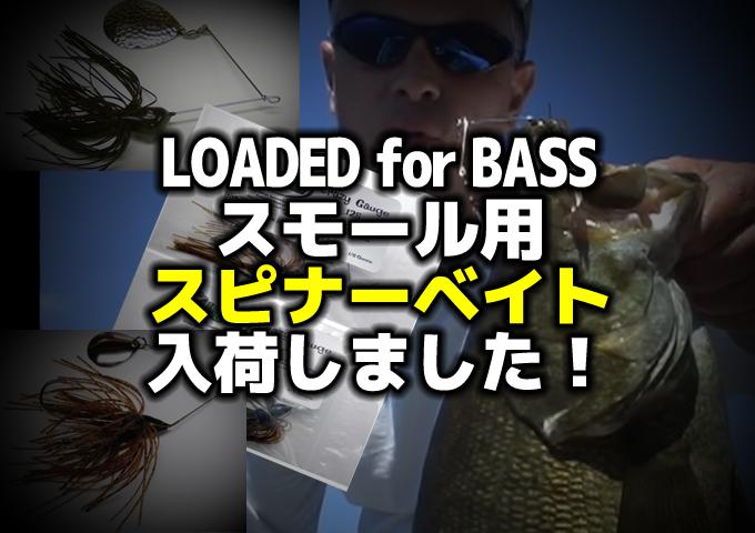 LOADED for BASS:スモール用スピナーベイト入荷しました!