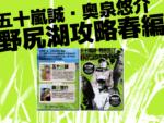 野尻湖攻略DVDのご紹介!