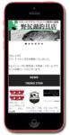 野尻湖釣具店がスマートフォン対応版になりました