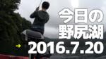 今日の野尻湖♪2016.7.20