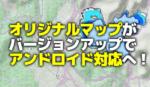 野尻湖・木崎湖攻略マップがアンドロイド対応版になりました!