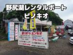 野尻湖レンタルボート ピノキオさん紹介