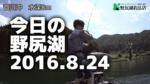 今日の野尻湖♪2016.8.24