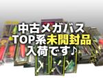 """中古メガバス""""TOP系""""未開封品入荷しました♪"""