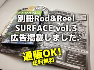 R&R別冊「SURFACEvol.3」広告掲載しました♪