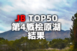 "JB TOP50第4戦""桧原湖""の結果!"