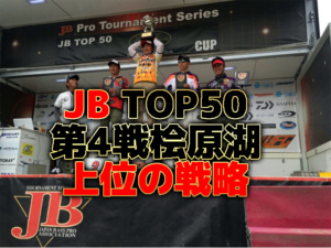 "JB TOP50第4戦""桧原湖""上位の戦略"