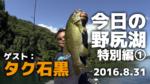 """今日の野尻湖""""ゲスト:タク石黒!""""2016.8.31その1"""