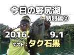 """今日の野尻湖""""ゲスト:タク石黒!""""2016.9.1その①"""