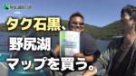 タク石黒、野尻湖マップを買う。