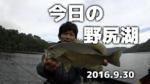 今日の野尻湖♪2016.9.30