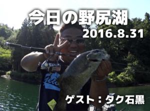 """今日の野尻湖""""ゲスト:タク石黒!""""2016.8.31その2"""