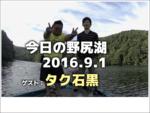 """今日の野尻湖""""ゲスト:タク石黒!""""2016.9.1その②"""
