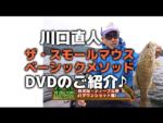 川口直人DVD「ザ・スモールマウス ベーシックメソッド」のご紹介♪