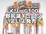 メリーG100 野尻湖チューン!!