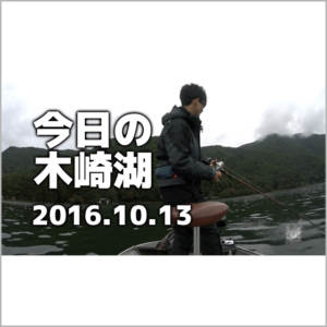 今日の木崎湖♪2016.10.13