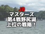 JBマスターズ第4戦野尻湖!上位の戦略!
