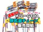 「メリーG100野尻湖チューン」販売開始!!