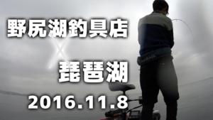 野尻湖釣具店×琵琶湖♪2016.11.8