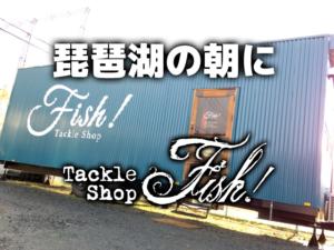 """琵琶湖の朝に""""タックルショップFish!"""""""