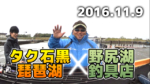 琵琶湖タク石黒×野尻湖釣具店♪2016.11.9