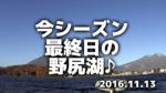 今シーズンの野尻湖最終日♪2016.11.13