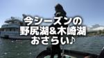 2016シーズンの野尻湖&木崎湖おさらい♪