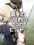 真冬のバス釣りのための10のヒント♪