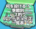 """バス釣り""""季節別ルアーチョイス""""一覧表♪"""