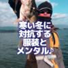 【小ネタ】寒い冬に対抗する服装とメンタル♪