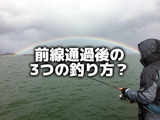 前線通過後の3つの釣り方?